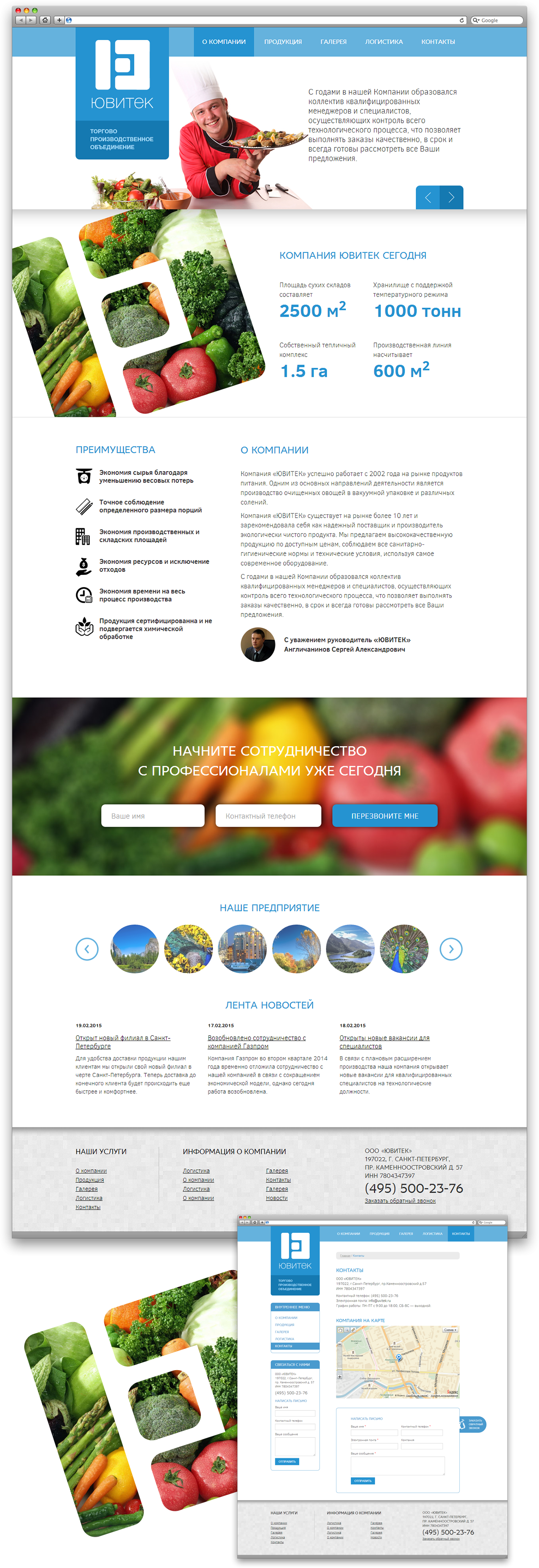 Сайт компании «Ювитек»