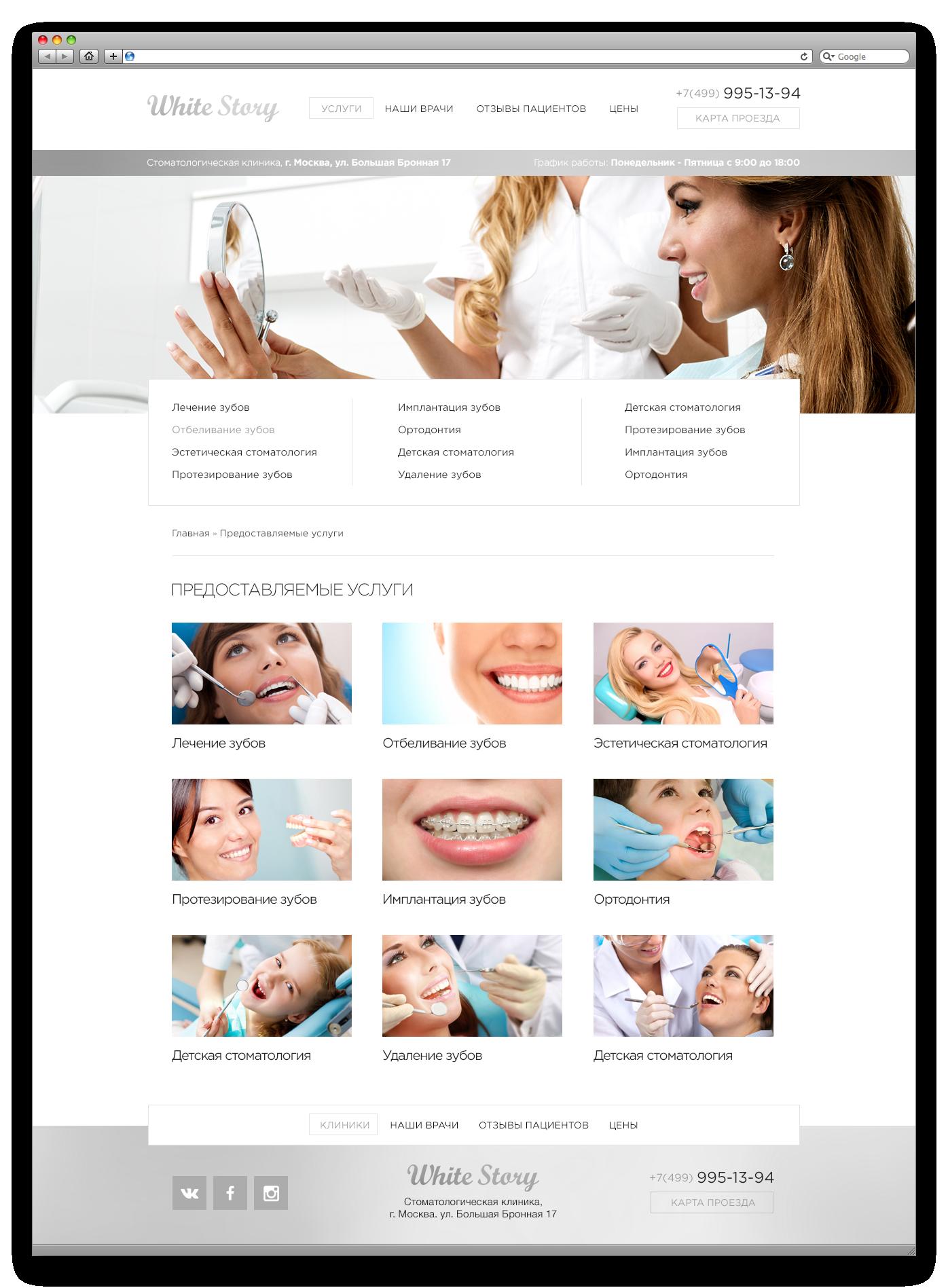 Сайт стоматологической клиники «White Story»